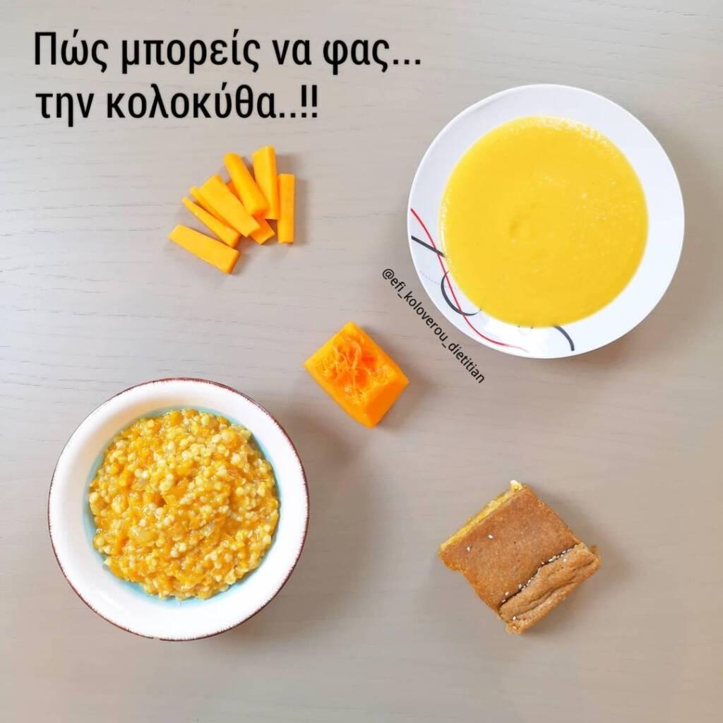 kolokytha