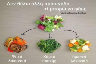 Δεν θέλω άλλη πρασινάδα..τι μπορώ να φάω;