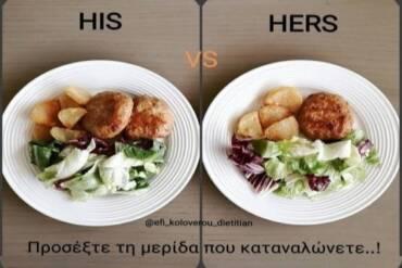 His vs Hers: Μήπως τρώτε ίδια μερίδα;