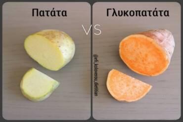 Πατάτα vs Γλυκοπατάτα