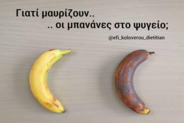 Γιατί μαυρίζουν οι μπανάνες στο ψυγείο;