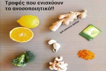 Τρόφιμα – σύμμαχοι του ανοσοποιητικού μας!