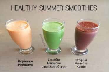 Υγιεινά καλοκαιρινά smoothies